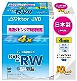 Victor 映像用DVD-RW CPRM対応 120分 4.7GB 4倍速 ホワイトプリンタブル 10枚 日本製 VD-W120JW10