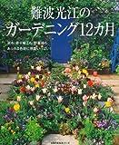 難波光江のガーデニング12ヵ月 (主婦の友生活シリーズ)