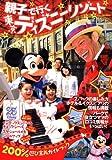 親子で行く東京ディズニーリゾート '08~'09年版―200%遊び主義ガイドブック (講談社MOOK)