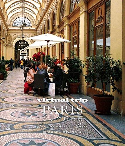 virtual trip PARIS パリの路地裏 Les passages de Paris [Blu-ray]