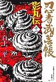 忍者武芸帳 11—影丸伝 (レアミクス コミックス)