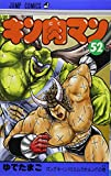 キン肉マン 52 (ジャンプコミックス)