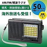 ELPA AM/FM/SW ハンディラジオAM/FM/短波ラジオ ER-C54T