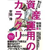 Amazon.co.jp: ホントは教えたくない資産運用のカラクリ 投資と税金篇 2016 電子書籍: 安間 伸: Kindleストア
