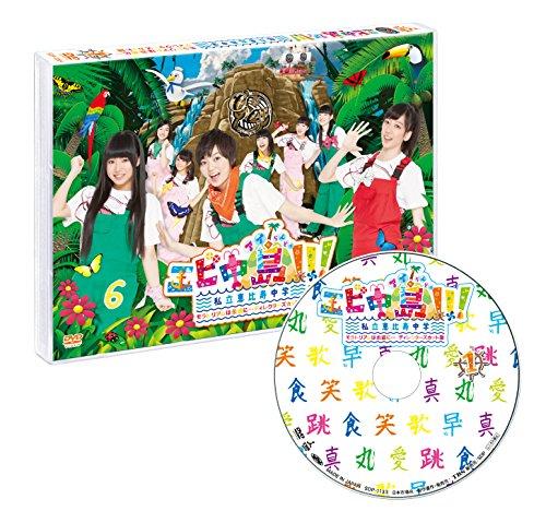 エビ中島!!!~モラトリアムは永遠に…ディレクターズカット版~【DVD1巻】