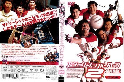 アタック・ナンバーハーフ2 全員集合! デラックス版  [DVD]