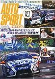 オートスポーツ 2011年 12/1号 [雑誌]