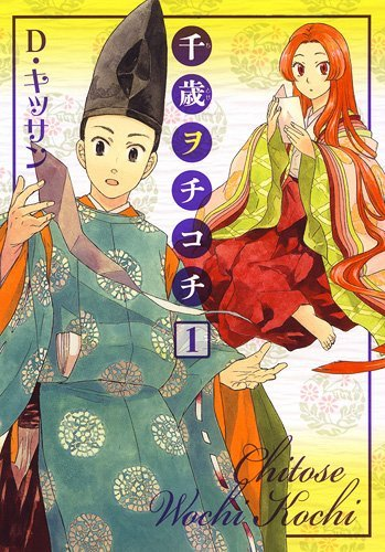 chitose-wochi-kochi-1-8-set-japanese