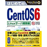 TECHNICAL MASTER はじめてのCentOS 6 Linuxサーバ構築編