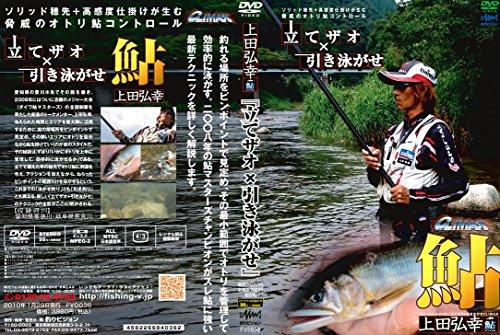 釣りビジョン(Tsuri Vision) 鮎CLIMAX vol.2 上田弘幸 立て竿×引き泳がせ 釣りビジョン(Tsuri Vision)