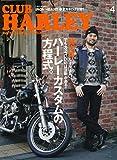 CLUB HARLEY(クラブハーレー) 2016年 04 月号
