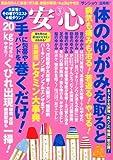 安心 2013年 03月号 [雑誌]