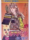 六月の子守唄 (ボニータコミックス―夢語りシリーズ)