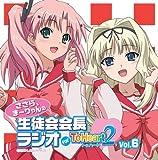 ラジオCD「ささら、まーりゃんの生徒会会長ラジオ for ToHeart2」Vol.6