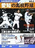 愛知の高校野球 (B・B MOOK 927)