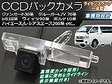 AP CCDバックカメラ ライセンスランプ一体型 トヨタ ヴィッツ 90系(KSP90,NCP95,SCP90,NCP91)