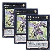 【 3枚セット 】遊戯王 日本語版 SECE-JP052 神騎セイントレア (スーパーレア)
