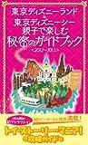 東京ディズニーランド&東京ディズニーシー 親子で楽しむ秘密のガイドブック〈2012-2013〉 (三才ムック vol.529)