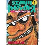 江戸川ハートブレイカーズ 1 (ヤングマガジンコミックス)