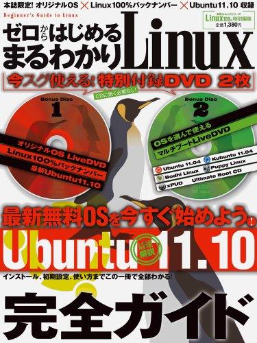 ゼロからはじめる まるわかりLinux (100%ムックシリーズ)