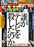SAPIO(サピオ) 2015年 05 月号 [雑誌]