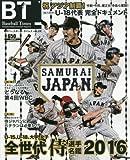 Baseball Times(ベースボール タイムズ) 2016年 11 月号 [雑誌]