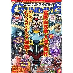 GUNDAM A (ガンダムエース) 2014年 10月号 [雑誌]