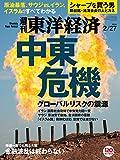 週刊東洋経済 2016年2/27号 [雑誌]