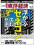 週刊 東洋経済 2013年 12/7号 [雑誌]