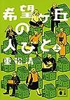 希望ヶ丘の人びと(上) (講談社文庫)
