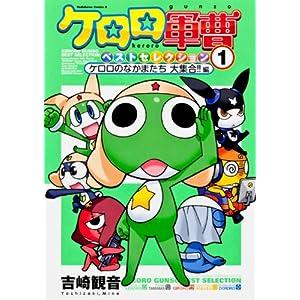 ケロロ軍曹ベストセレクション1 ケロロのなかまたち 大集合! !  編 (カドカワコミックス・エース)