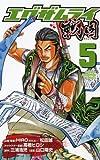 エグザムライ戦国 5 (少年チャンピオン・コミックス)