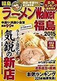 ラーメンWalker福島2015 61806-02 (ラーメンウォーカームック)