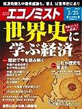 エコノミスト 2014年 2/25号 [雑誌]