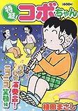 特盛!コボちゃん 12 (まんがタイムマイパルコミックス)
