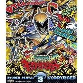 スーパー戦隊シリーズ 獣電戦隊キョウリュウジャー VOL.3 [Blu-ray]