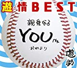 What I'm feeling now 遊turing 川畑要(CHEMISTRY)♪遊助のジャケット