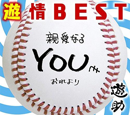遊情BEST(初回生産限定盤)(DVD付)