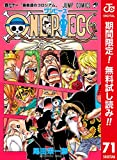 ONE PIECE カラー版【期間限定無料】 71 (ジャンプコミックスDIGITAL)