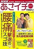 NHKあさイチマガジン Vol.2 (TJMOOK)