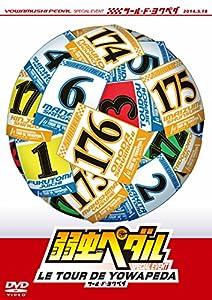 弱虫ペダル スペシャルイベント〜LE TOUR DE YOWAPEDA〜 [DVD]