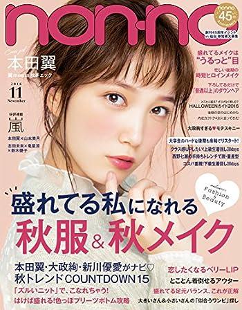 non-no (ノンノ) 2016年11月号 [雑誌]