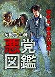 悪党図鑑[DVD]