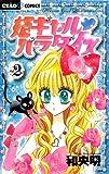 姫ギャル・パラダイス 2 (ちゃおフラワーコミックス)