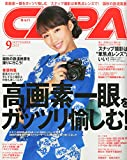 CAPA(キャパ) 2015年 09 月号 [雑誌]