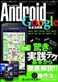 Android�̂��߂�Google���S���p�p (�O��ѯ� vol.381)