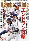 Baseball Clinic 2015年 05 月号 [雑誌]