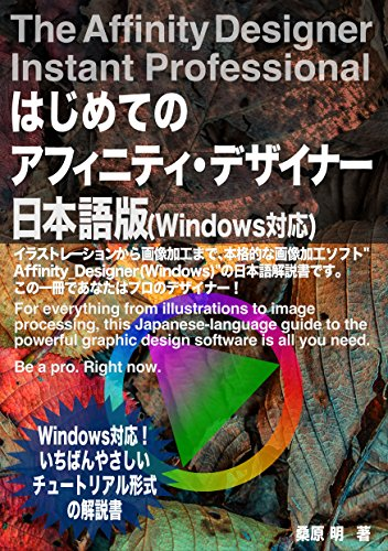 The Affinity Designer Instant Professional for Windows: For everything from illustrations to image processing this Japanese language guide to the powerful … need Be a pro Right now (Japanese Edition)