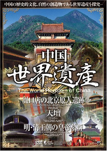 China World Heritage sites [Zhoukoudian Beijing Peking Man ruins and Heaven Temple and Ming and Qing dynasty emperors tombs: Japan language subtitles [DVD]