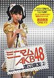 ミニマムAKB48 渡辺麻友〈2〉